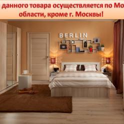 Спальня BERLIN (Дуб сонома).Компоновка 1 (Глазов-мебель)