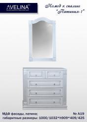 """Комод к спальне """"Патиния-1"""" с зеркалом (Мебель-Холдинг)"""