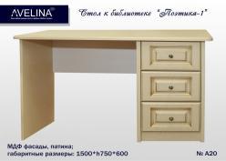 """Стол к библиотеке """"Поэтика-1"""" (Мебель-Холдинг)"""