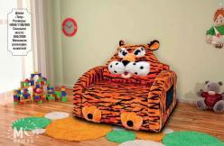 Диван детский Тигр 110 (М-стиль) (М-стиль)