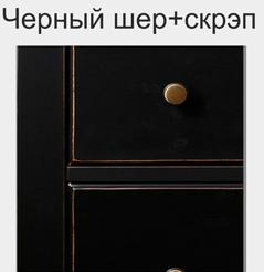 черный шер + скрэп